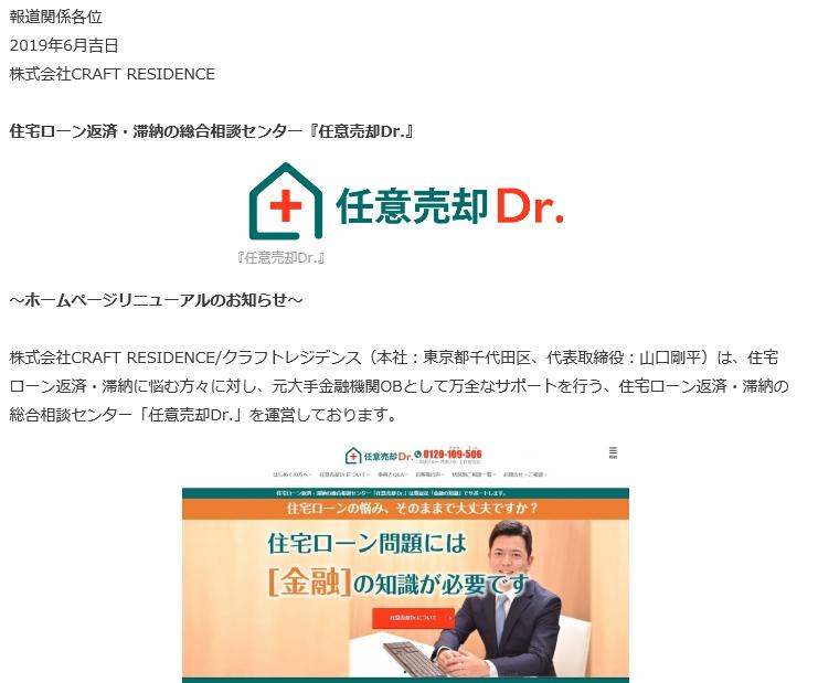 『任意売却Dr.』プレスリリース50社に取り上げて頂きました。