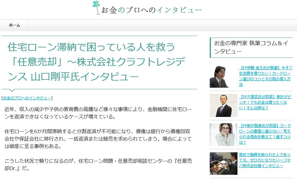 「お金のプロへのインタビュー」に弊社代表取締役 山口剛平のインタビュー記事が掲載されました。